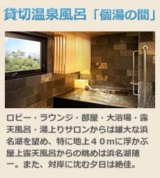 貸切温泉風呂