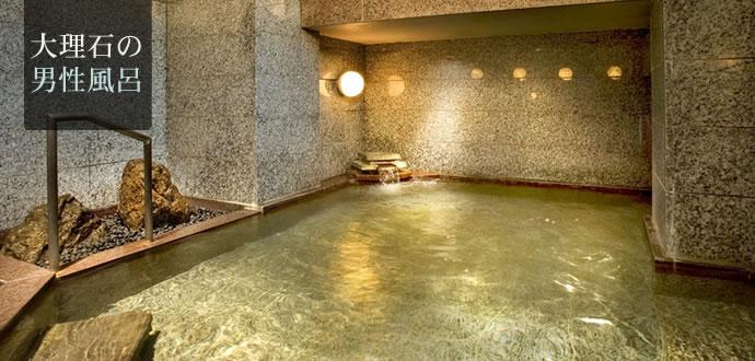 大理石の男性風呂
