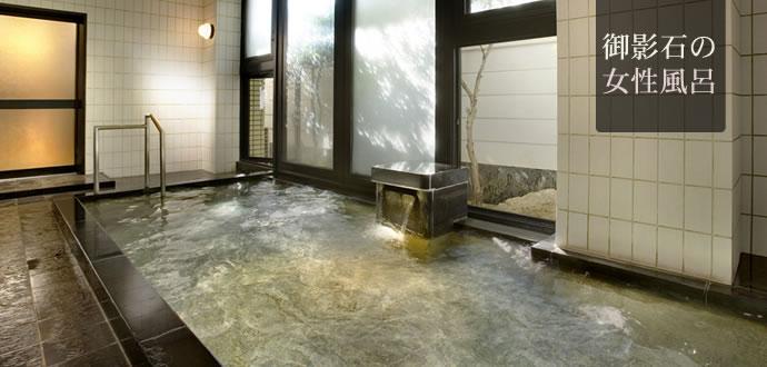 御影石の女性風呂